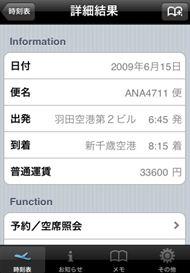 iPhone向け飛行機時刻表アプリ「駅探 飛行機時刻表 国内線」