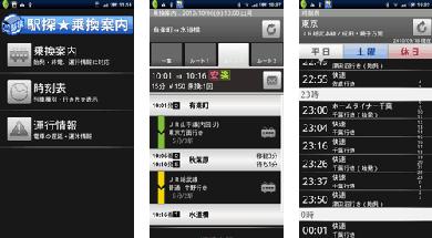 Android向け乗換案内アプリ「駅探☆乗換案内」