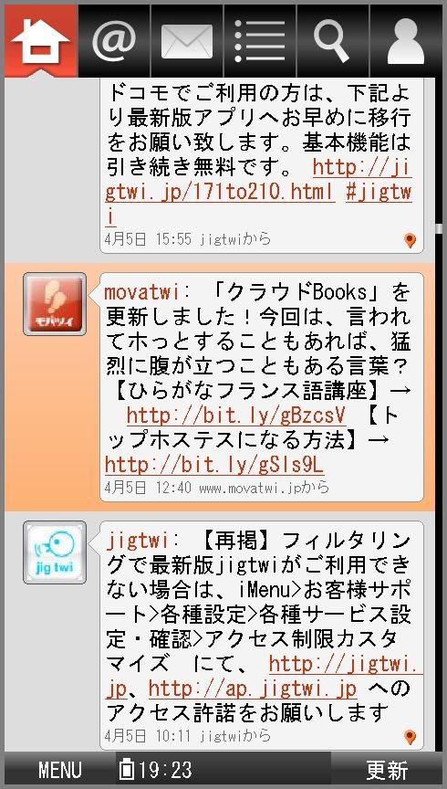jig.jp、モバツイ連携機能を追加...