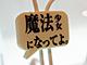 東京おもちゃショー2011、iPhone/iPod関連商品リポート