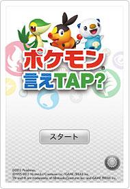 ポケモン公式iosアプリポケモン言えtap 7月15日から期間限定無料