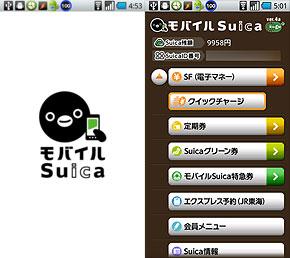 ay_suica00.jpg