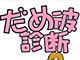 だめんず・うぉ〜か〜でおなじみの倉田真由美氏協力 iPhoneアプリ「だめ彼診断」