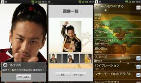 目覚ましアプリ「名古屋目覚まし武将隊」