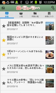 痛い ニュース livedoor blog