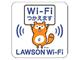 「Ponta」会員なら無料:ローソン、全国6000店舗で「LAWSON Wi-Fi」をスタート