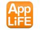 レビューや無料情報が充実のiPhoneアプリ紹介サイト「AppLiFE」と連動アプリ