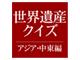 ナナロクミックス、「クイズ世界遺産の旅」を配信 第1弾はアジア&中東編