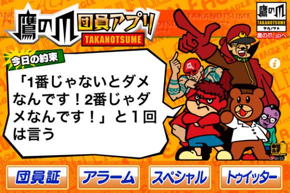 ah_takanotume1.jpg