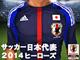 アクロディア、「サッカー日本代表 2014ヒーローズ」がスマートフォンに対応