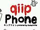 VoIPアプリの「qiip phone」、国際電話の対応エリアが拡大