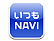 ゼンリン「いつもNAVI」にドラレコアプリ「Safety Rec」との連携機能を追加