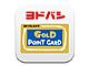 ヨドバシカメラ、iPhone向けの「ゴールドポイントカード」アプリを提供開始