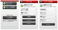 「ウイルスバスター モバイル for auスマートパス」