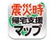 iPhone向け「震災時帰宅支援マップ 首都圏版」が大幅リニューアル