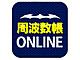 周波数データ集「周波数帳ONLINE」のAndroid向けアプリが登場