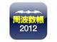 iOSアプリ「周波数帳2012」がアップデート 交通関係の周波数が充実