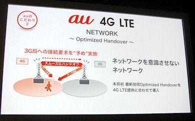 KDDI、高速ハンドオーバーの調査で訂正――ドコモのLTE端末も対応 ...