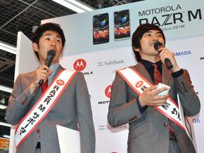4G対応の「Motorola RAZR M」発売 記念イベントにしずる・ハイキングウォーキングが登場