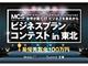 東北から世界へ 「MCSビジネスプランコンテスト in 東北」開催