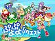 「ぷよぷよ」がパズルRPGに:iOS向け「ぷよぷよ!!クエスト」今春配信——アイテム付き事前登録開始