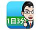 アルク、TOEIC対策アプリ5種類をセール販売