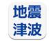 ウェザーニューズ、「地震津波の会」のiPhoneアプリをリリース