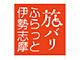 ソフトバンクの「ふらっと案内」に三重県伊勢志摩周辺のバリアフリー観光情報を追加