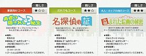 kn_docomotokyu_01.jpg