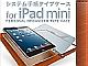 エレコム、システム手帳やメモ用紙と一緒に使えるiPad miniケース
