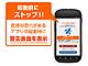 「i-フィルター for Android」に5つの新機能——警告機能やフィルタリングを搭載