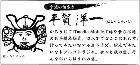 平賀記者プロフィール