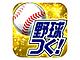 セガ、Android版「プロ野球チームをつくろう!」の正式サービス開始