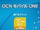 """""""最安月額980円""""のOCN LTEプランがリニューアルで""""500Kbps7GB1980円""""コースも"""