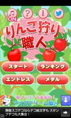 今が旬! ベストなタイミングでりんごを収穫――「りんご狩り職人」