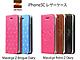 ロア・インターナショナル、ZENUSのiPhone 5c&らくらくスマートフォン専用ケースを発売