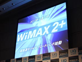 WiMAX 2+のロゴ