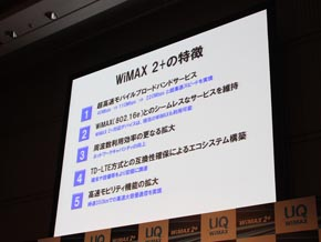 WiMAX 2+の特長