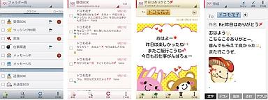 kn_docomomail_01.jpg
