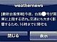 16日の通勤手段は? ウェザーニューズ、台風26号関連予報を提供開始