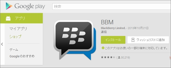BlackBerry、iOSおよびAndroid版...