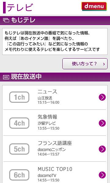朝日 実況 5ch テレビ