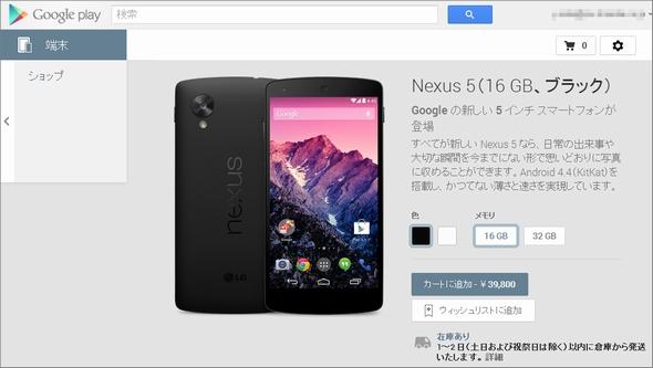 Googleの初KitKat搭載端末「Nexus 5」はLG電子製で5インチ2.26GHz