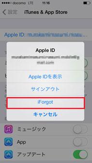 iforgot apple id の 復旧