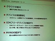 kn_iijsim_03.jpg