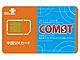 海外用プリペイドSIM「COMST」が対応国を拡大——国内用も追加