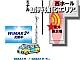 UQ、コミックマーケット85でWiMAX 2+仮設基地局
