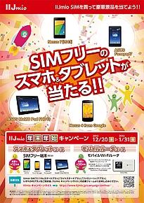 kn_iijsimcam_01.jpg