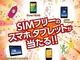 IIJ、SIMロックフリータブレットが当たるキャンペーン