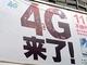 山根康宏の中国携帯最新事情:中国移動のTD-LTEサービスが正式に開始